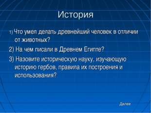 История 1) Что умел делать древнейший человек в отличии от животных? 2) На че