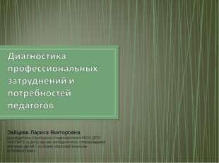 Зайцева Лариса Викторовна руководитель структурного подразделения ГБОУ ДПО ЧИ