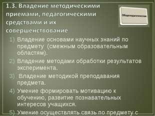 Владение основами научных знаний по предмету (смежным образовательным областя