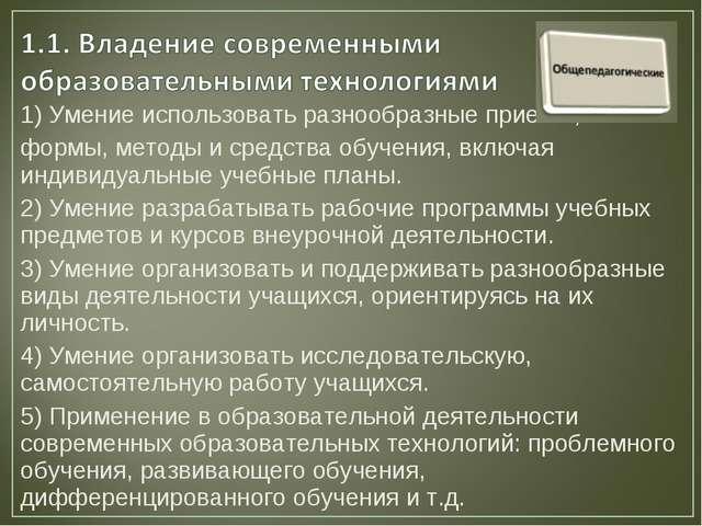 1) Умение использовать разнообразные приемы, формы, методы и средства обучени...