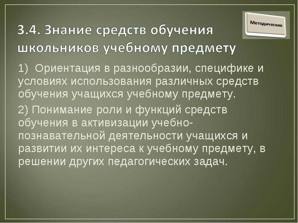 1) Ориентация в разнообразии, специфике и условиях использования различных ср...