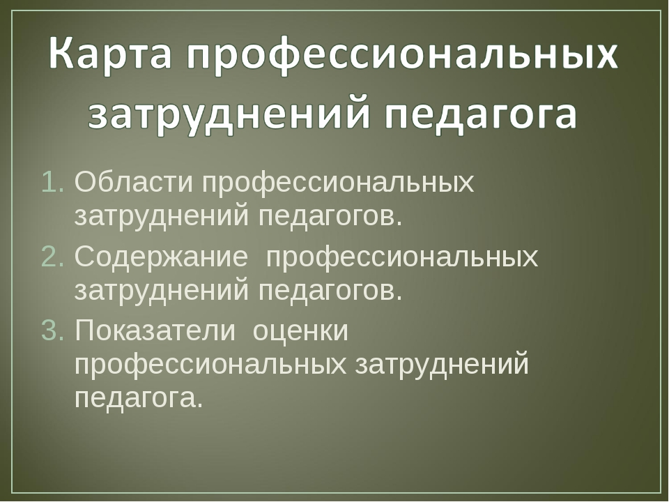 Области профессиональных затруднений педагогов. Содержание профессиональных з...