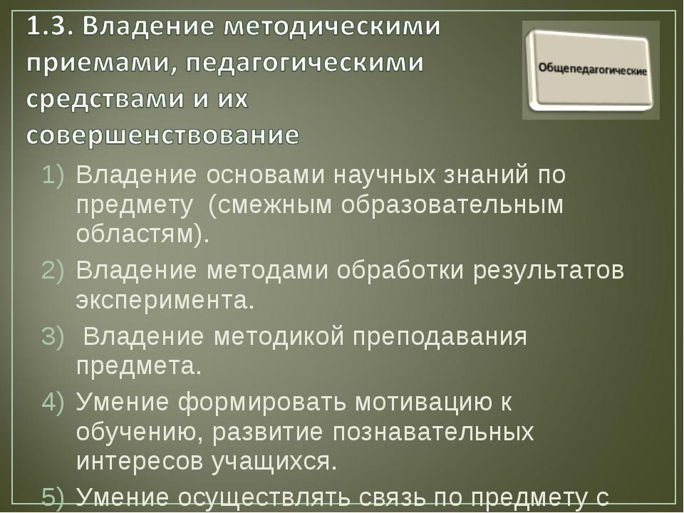 Владение основами научных знаний по предмету (смежным образовательным областя...