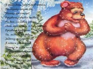 В этот день, часу так в пятом, На опушке показался Мишка косолапый. Рукавичку