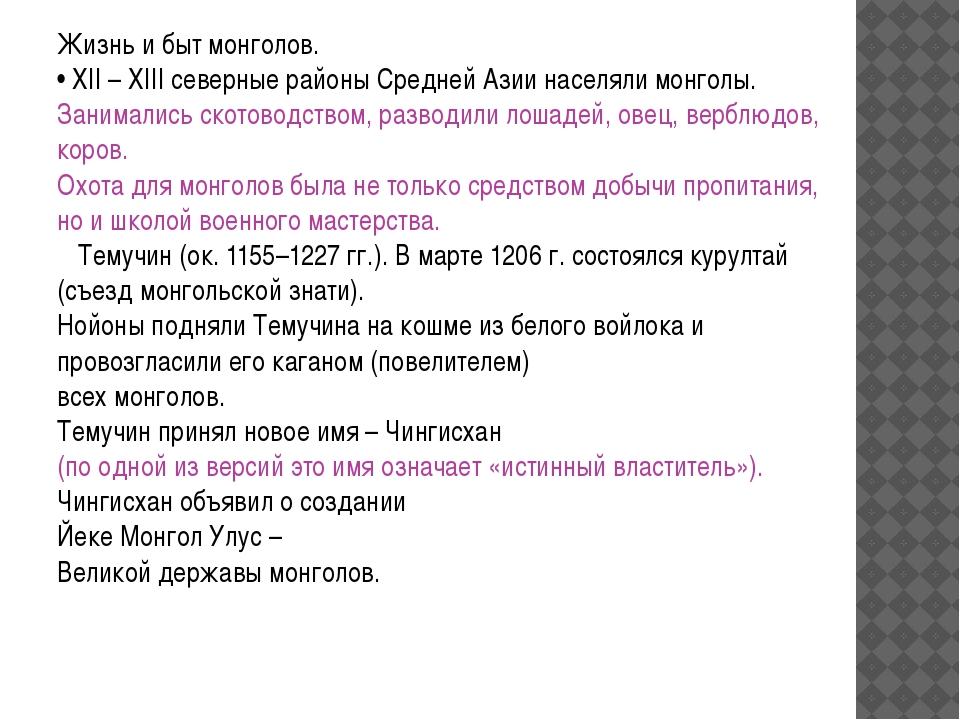 Жизнь и быт монголов. • XII – XIII северные районы Средней Азии населяли мон...