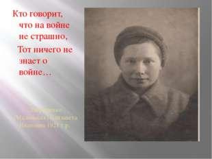 Лавриненко (Маленьких) Елизавета Ивановна 1921 г.р. Кто говорит, что на войне