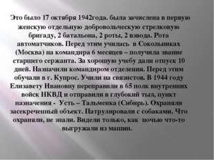 Это было 17 октября 1942года. была зачислена в первую женскую отдельную добр