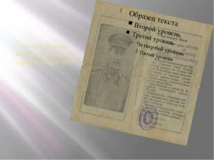 Фомин Михаил Михайлович младший сержант умер в 1999г