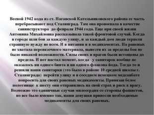 Весной 1942 кода из ст. Нагавской Кательниковского района ее часть перебрасыв