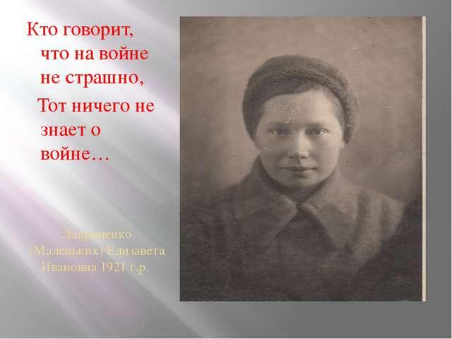 Лавриненко (Маленьких) Елизавета Ивановна 1921 г.р. Кто говорит, что на войне...