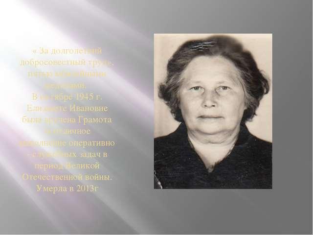 « За долголетний добросовестный труд», пятью юбилейными медалями. В октябре 1...
