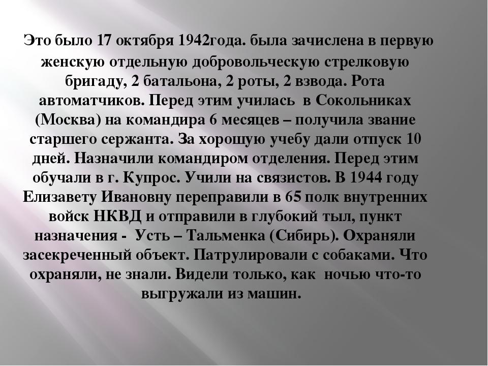 Это было 17 октября 1942года. была зачислена в первую женскую отдельную добр...