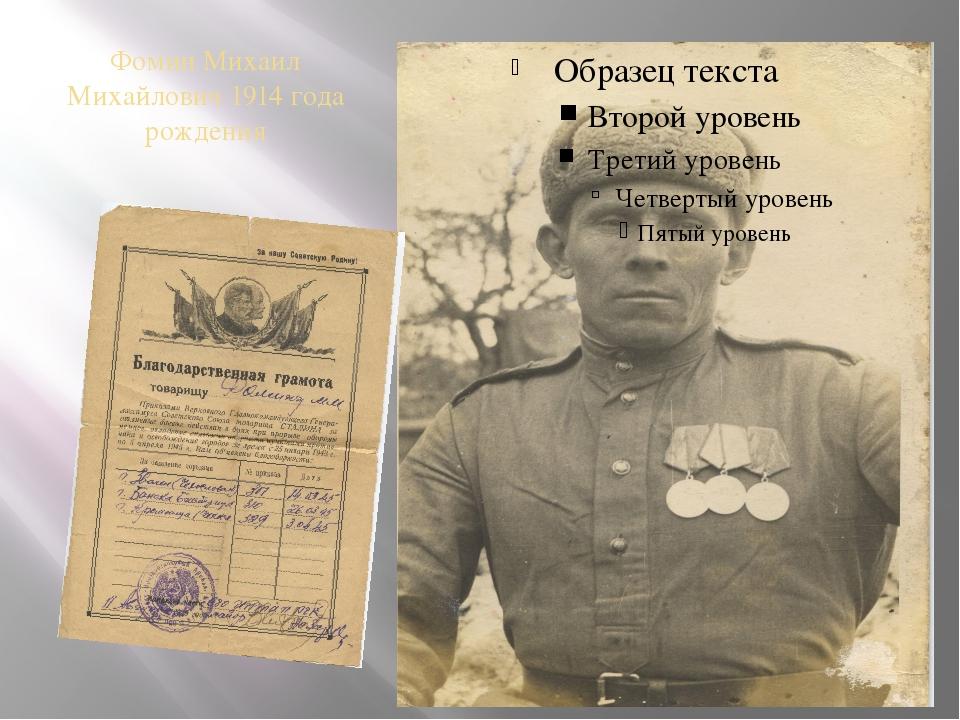 Фомин Михаил Михайлович 1914 года рождения