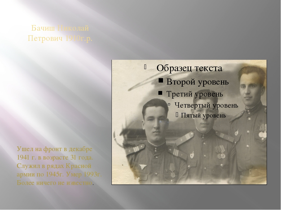 Бачиш Николай Петрович 1910г.р. Ушел на фронт в декабре 1941 г. в возрасте 31...