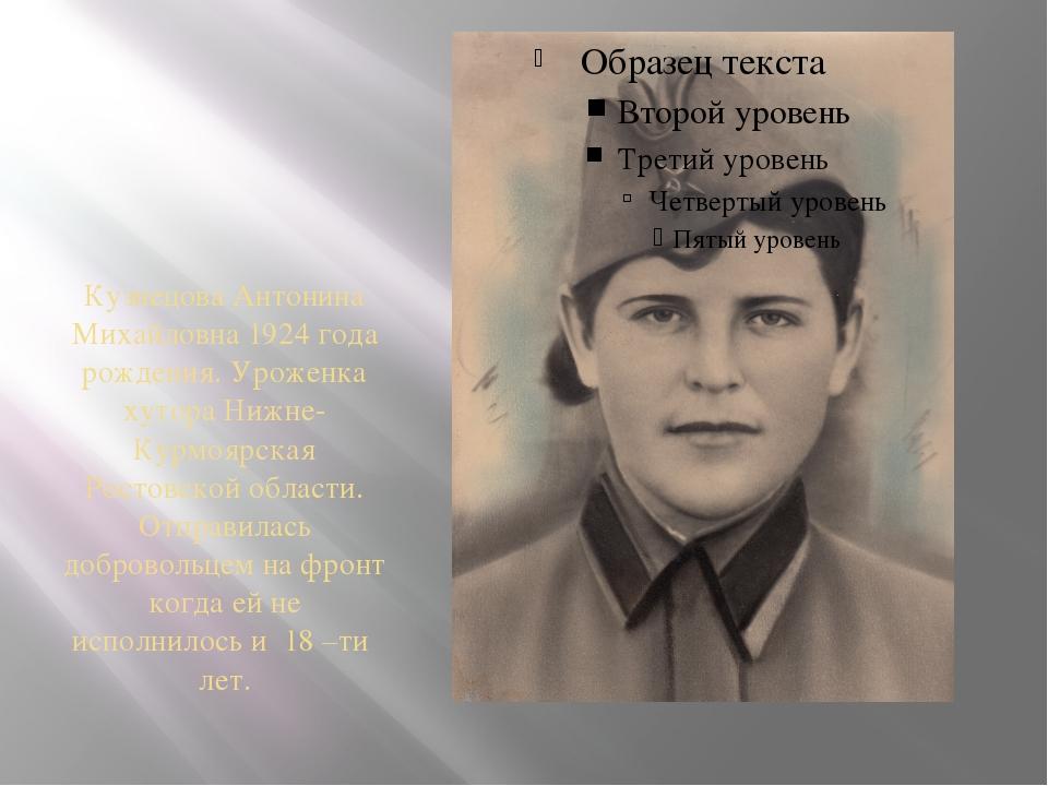 Кузнецова Антонина Михайловна 1924 года рождения. Уроженка хутора Нижне-Курм...