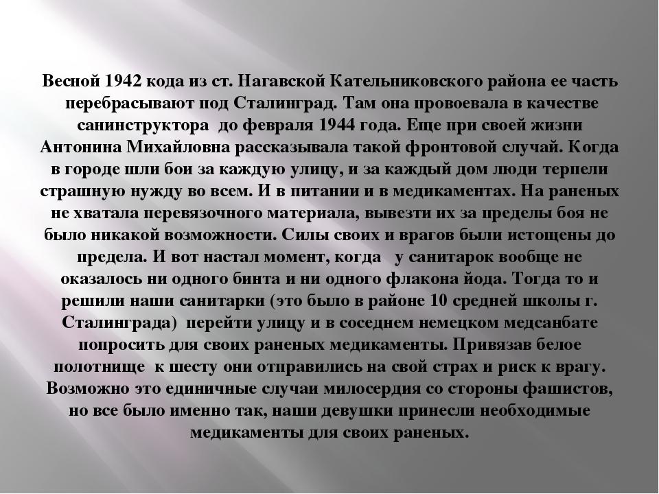 Весной 1942 кода из ст. Нагавской Кательниковского района ее часть перебрасыв...