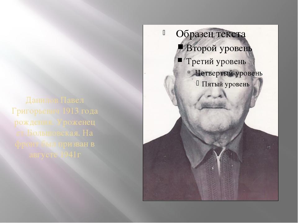 Данилов Павел Григорьевич 1913 года рождения. Уроженец ст.Большовская. На фро...