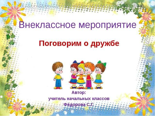 Внеклассное мероприятие Автор: учитель начальных классов Фёдорова С.Г. Погово...