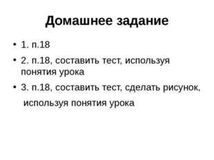 Домашнее задание 1. п.18 2. п.18, составить тест, используя понятия урока 3.