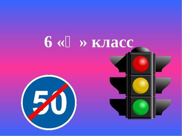 6 «Ә» класс