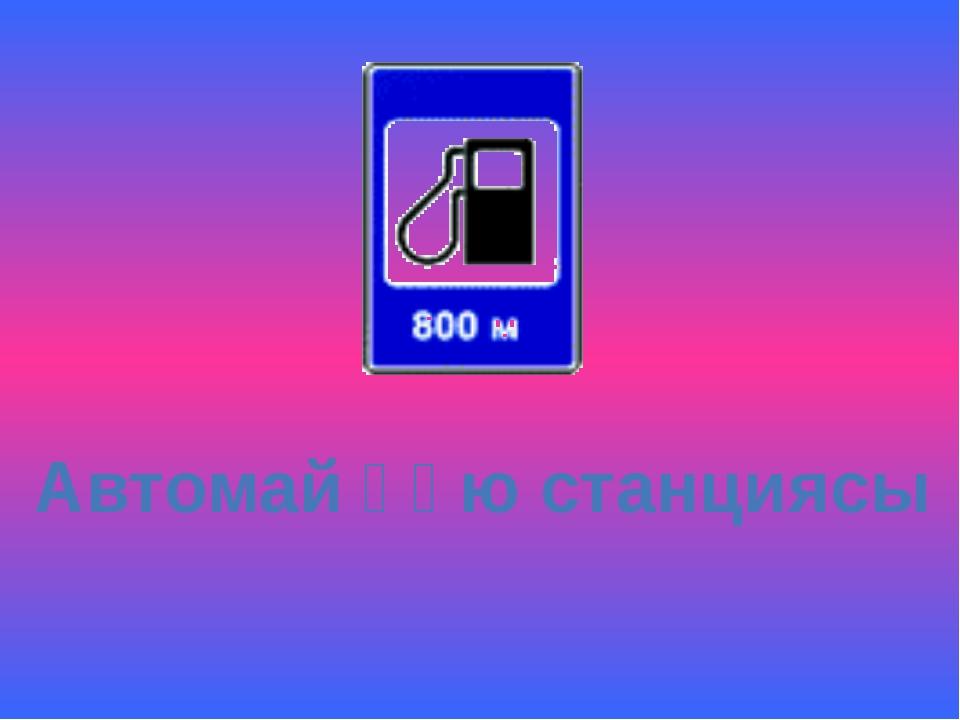 Автомай құю станциясы