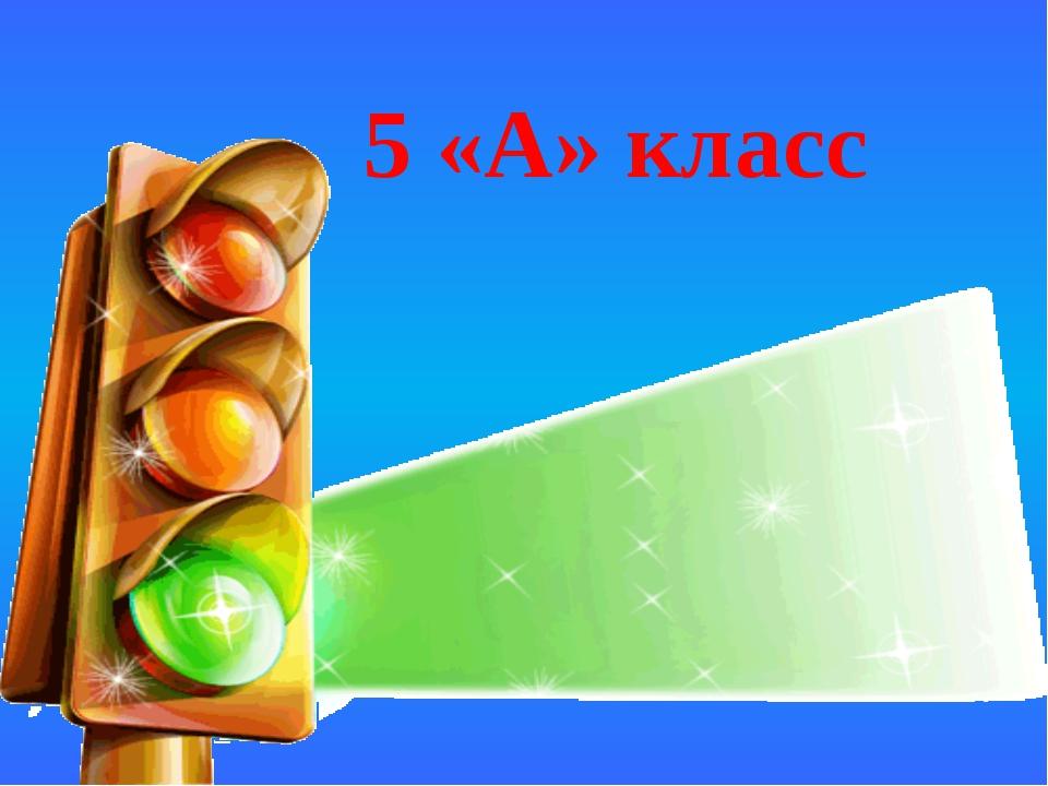 5 «А» класс