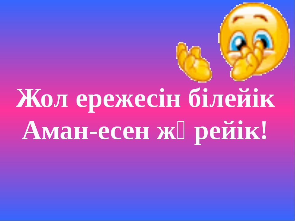 Жол ережесін білейік Аман-есен жүрейік!