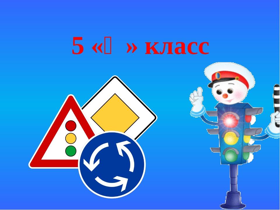 5 «Ә» класс