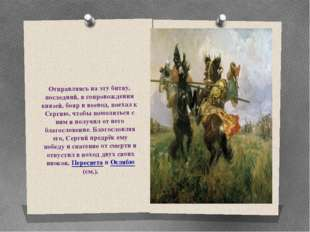 Отправляясь на эту битву, последний, в сопровождении князей, бояр и воевод,