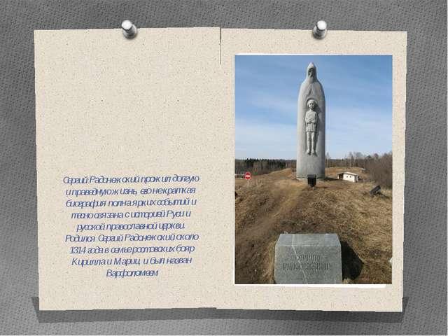 Сергий Радонежский прожил долгую и праведную жизнь, его не краткая биография...
