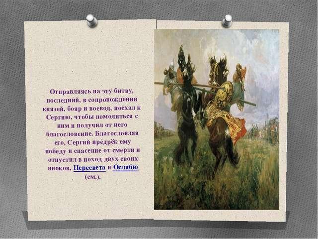Отправляясь на эту битву, последний, в сопровождении князей, бояр и воевод,...