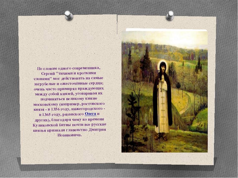 """По словам одного современника, Сергий """"тихими и кроткими словами"""" мог действ..."""