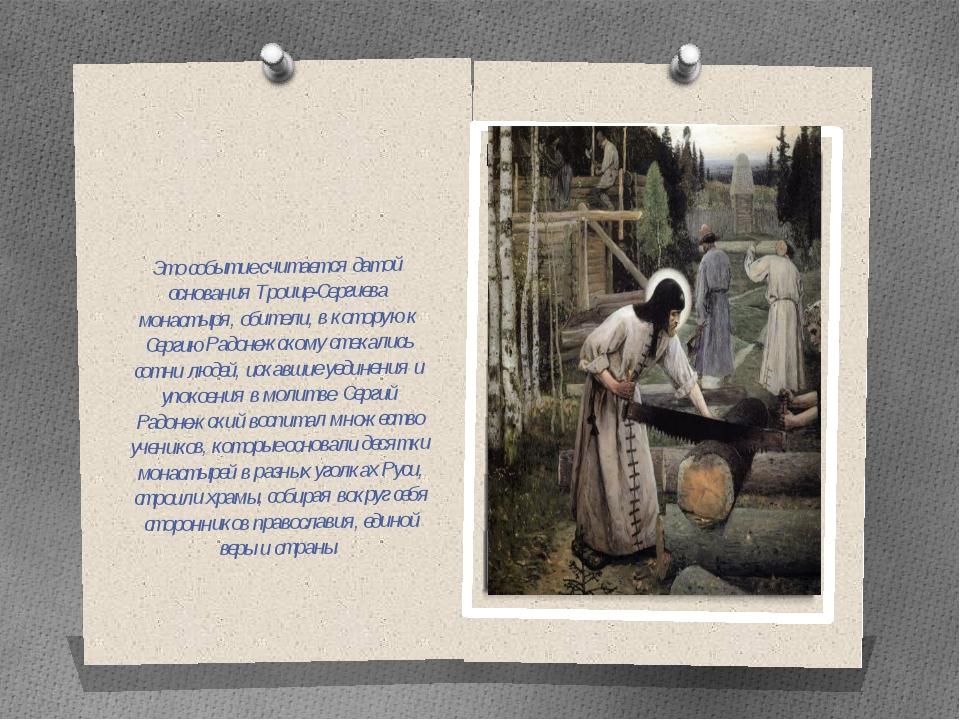 Это событие считается датой основания Троице-Сергиева монастыря, обители, в...