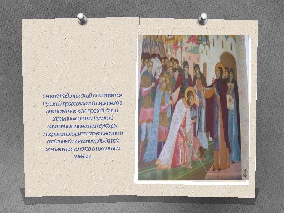 Сергий Радонежский почитается Русской православной церковью в лике святых ка...