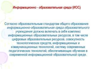 Информационно - образовательная среда (ИОС) Согласно образовательным стандарт