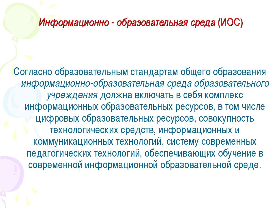 Информационно - образовательная среда (ИОС) Согласно образовательным стандарт...