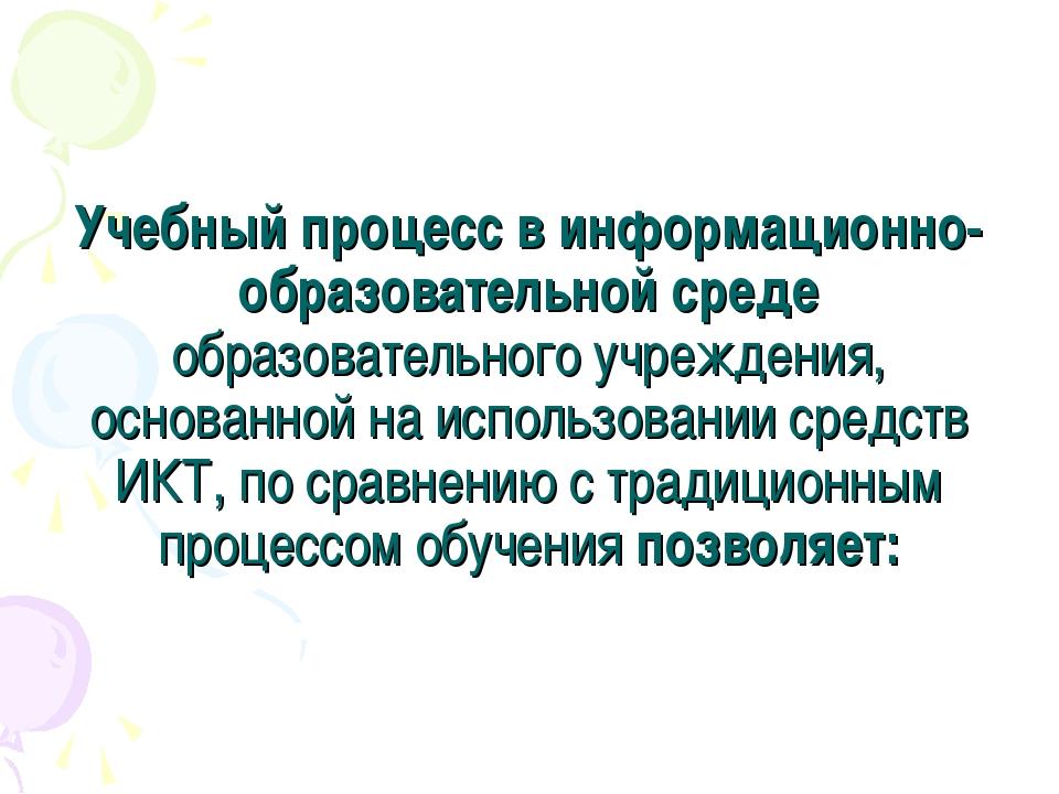Учебный процесс в информационно-образовательной среде образовательного учреж...