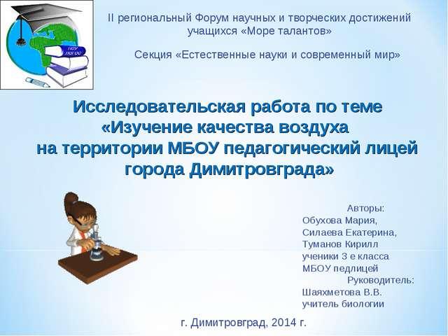 II региональный Форум научных и творческих достижений учащихся «Море талантов...