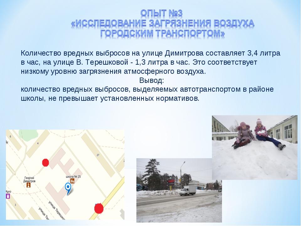 Количество вредных выбросов на улице Димитрова составляет 3,4 литра в час, на...