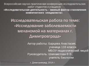 Всероссийская научно-практическая конференция исследовательских работ студен