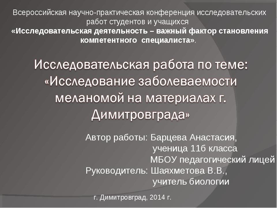 Всероссийская научно-практическая конференция исследовательских работ студен...