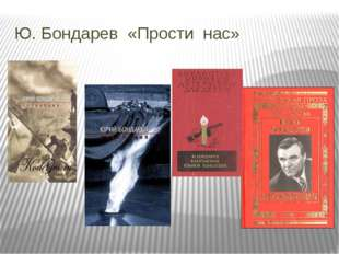 Ю. Бондарев «Прости нас»