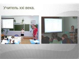 Учитель xxi века.