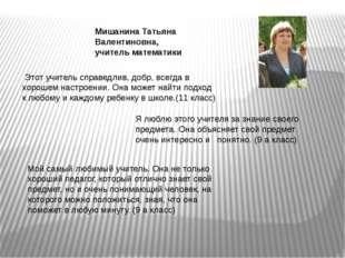 Мишанина Татьяна Валентиновна, учитель математики Этот учитель справедлив, до