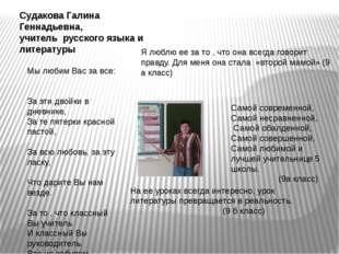 Судакова Галина Геннадьевна, учитель русского языка и литературы Мы любим Вас