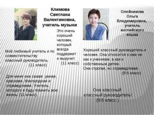 Климова Светлана Валентиновна, учитель музыки Мой любимый учитель и по совмес