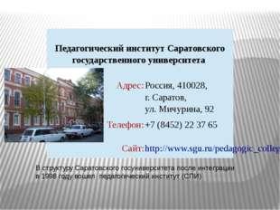 В структуру Саратовского госуниверситета после интеграции в1998 году вошел п