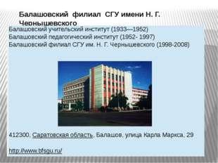 Балашовский филиал СГУ имени Н. Г. Чернышевского Балашовскийучительский инсти