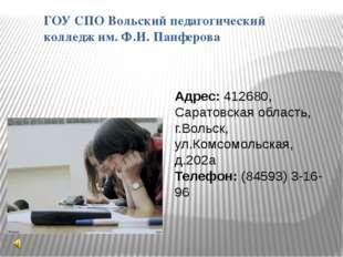 ГОУ СПО Вольский педагогический колледж им. Ф.И. Панферова Адрес: 412680, Сар