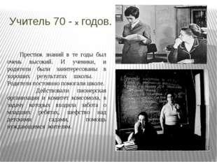 Учитель 70 - х годов. Престиж знаний в те годы был очень высокий. И ученики,